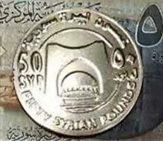 الحكومة تنعي فئة ال 50 ليرة سورية بآخر قرارين حكوميين..