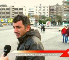 """مع اشتداد وطأة فيروس كورونا: المواطنون السوريون .. """"لايوجد كورونا في البلاد"""" (فيديو)"""