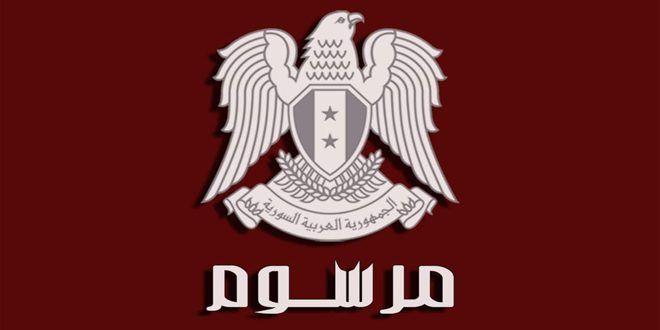 الرئيس الأسد يصدر مرسوماً برفع قيمة المكافأة الشهرية للأوائل بالشهادات التي تمنحها وزارة التربية والثانوية .