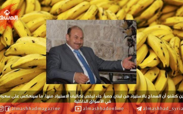 """رئيس اتحاد غرف الزراعة لـ """"المشهد"""": قرار استيراد الموز مدروس ولن يؤثر بشكل سلبي!"""