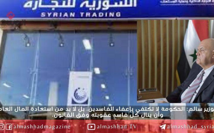 وزير التجارة الداخلية يؤكد وجود تحقيقات بملفات فساد كبيرة مع مدراء في السورية للتجارة